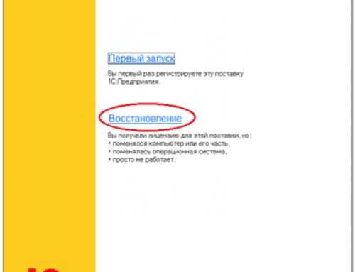 Активация и восстановление программной лицензии 1С
