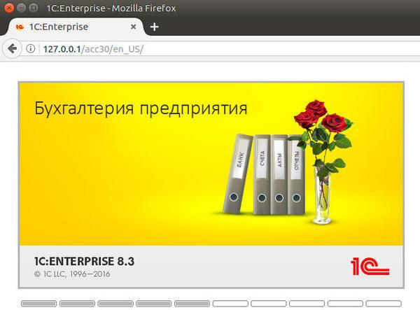 Аренда 1С: публикации базы в WEB